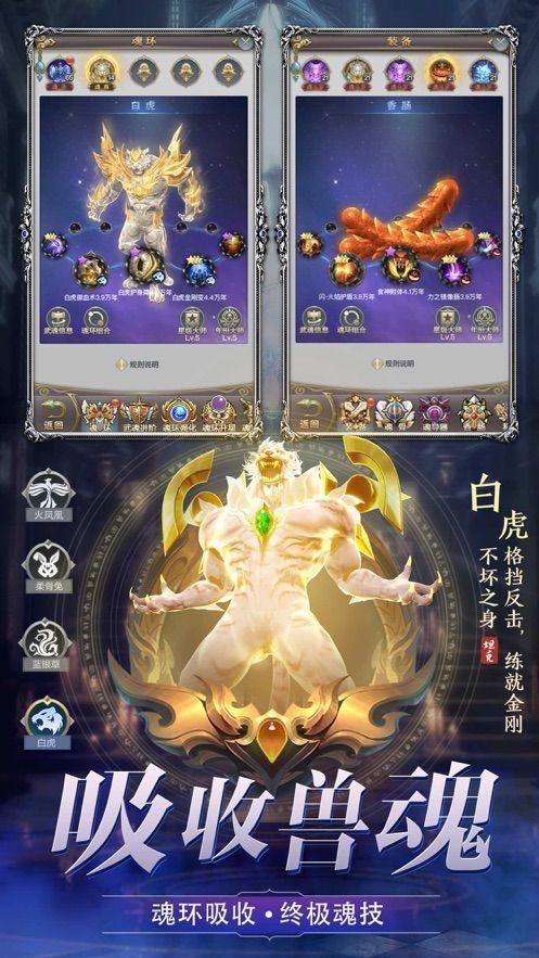 斗帝武魂手游官网最新版下载图片4