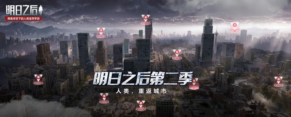 《明日之后》第二季专题站上线,新场景、新变异体曝光![多图]