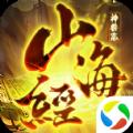 青云传之山海经吞天异兽手游官方正版下载 v1.0