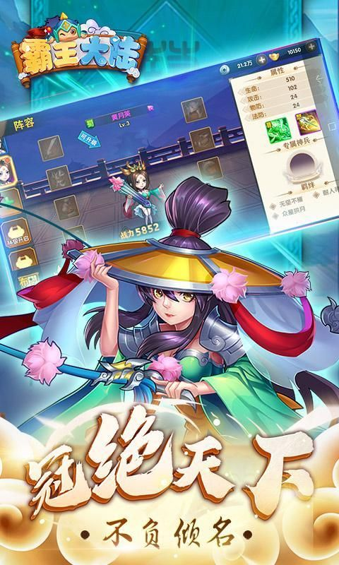 三国策略卡牌霸王大陆手游官方正版下载图片1