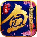 剑灵至尊手游BT公益服下载 v1.0