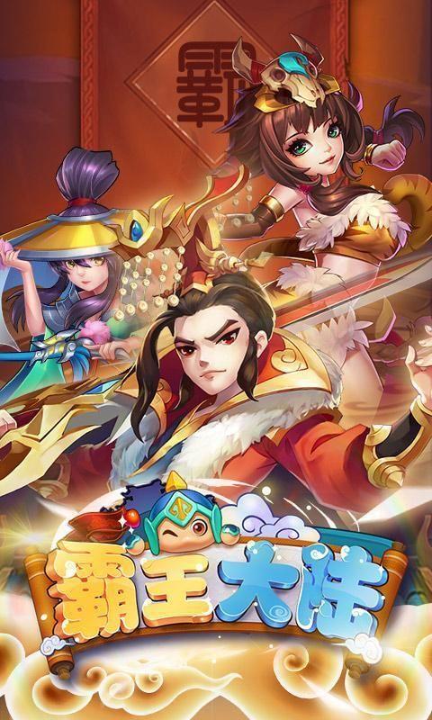 三国策略卡牌霸王大陆手游官方正版下载图片2