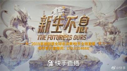 快手S9全球总决赛助力LPL, IG对战FPX即将来袭[多图]