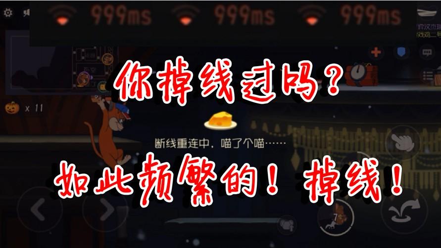 猫和老鼠:卡顿的游戏日常!被999+延迟逼疯的鸟◆哥,我太难了![多图]