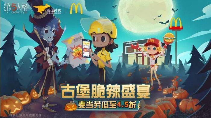 《第五人格》X麦当劳X美团外卖!万圣节庄园庆典完美落幕[多图]