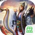 演义三国英雄志游戏下载腾讯应用宝版 v2.4.0