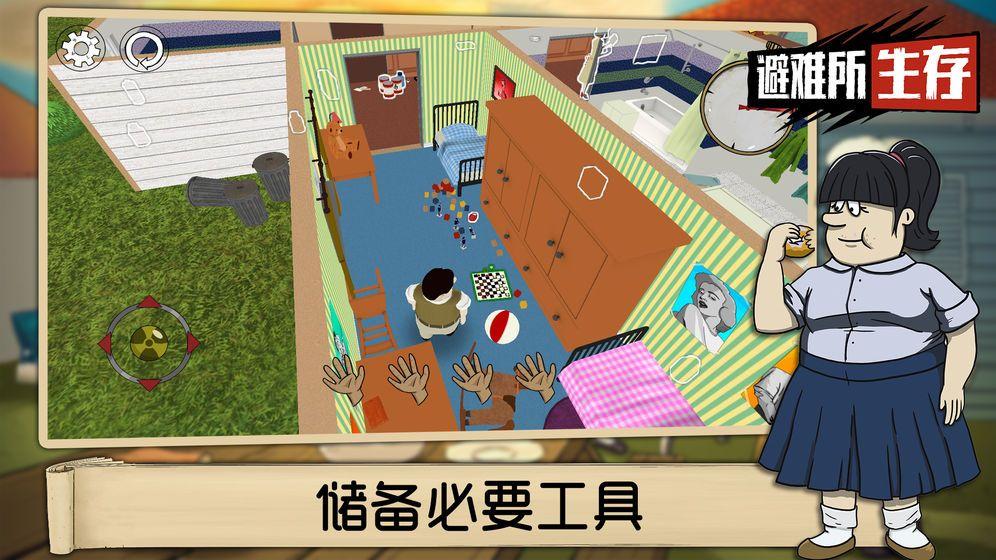 60秒大冒险游戏官方手机版中文版下载图2: