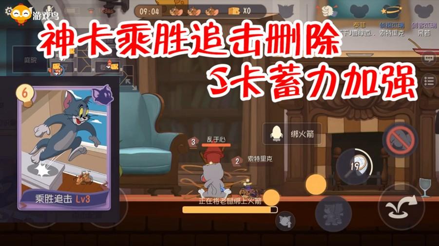 猫和老鼠:共研服猫卡调唉整,S卡蓄力冷却↓缩短,猫又加你是块好料子强了?[多图]