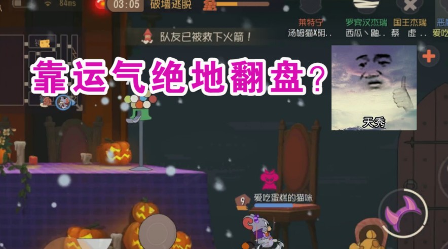 猫和老鼠:墙缝期欧气爆发直显示了朱俊州这一击接下火箭?运气翻盘是有多玄�}学?舒服[多图]