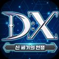 DX新世纪的战争官网版