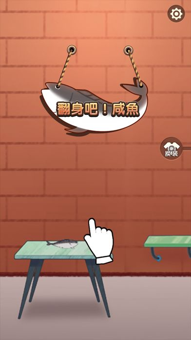 抖音咸鱼的100种死法游戏最新版下载图片2