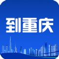 到重庆APP手机版下载 v1.0