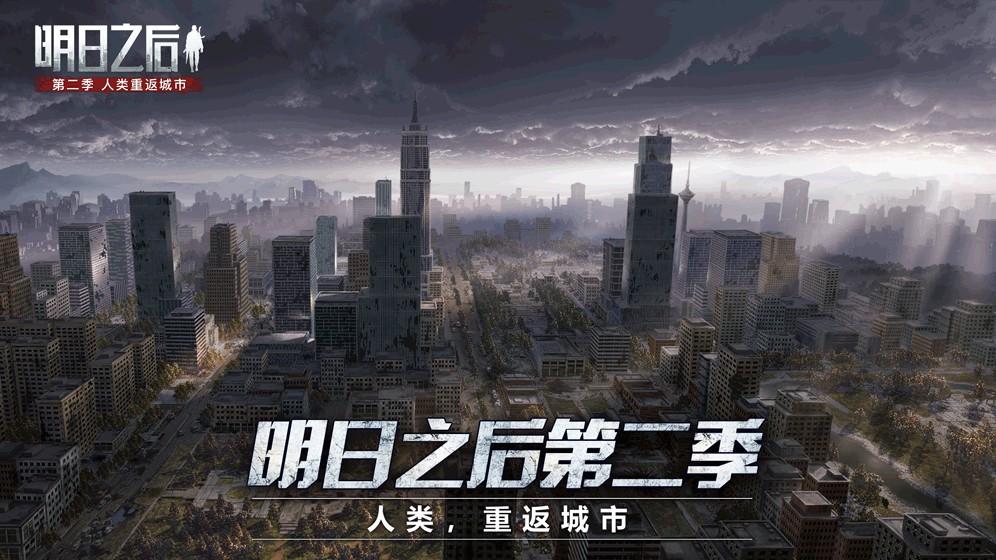 《明日之后第二季》11月7日正式上线!人类,重返城市[多图]