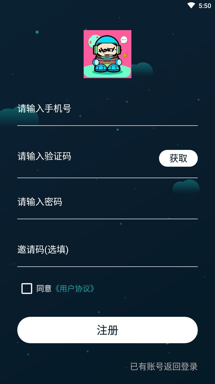 哈尼语音APP安卓版下载图片2