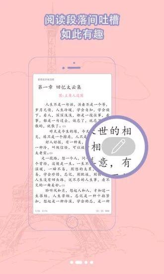 脆皮鸭小说文学网APP下载图片2