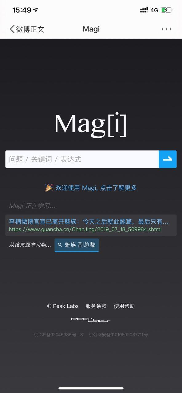 magi搜索引擎官方网址入口图片4