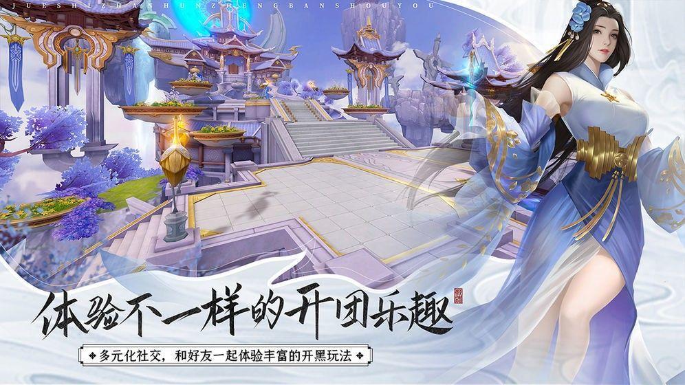 玄剑仙云手游官网最新版下载图片2