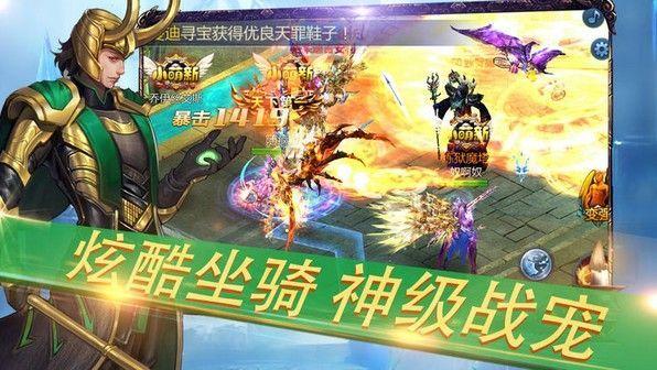 虹魔传说官方网站下载最新正版图片4
