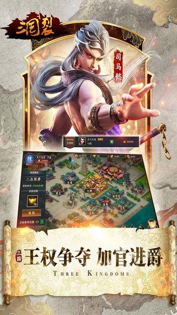 三国裂手游官方版下载apk正式版图片4