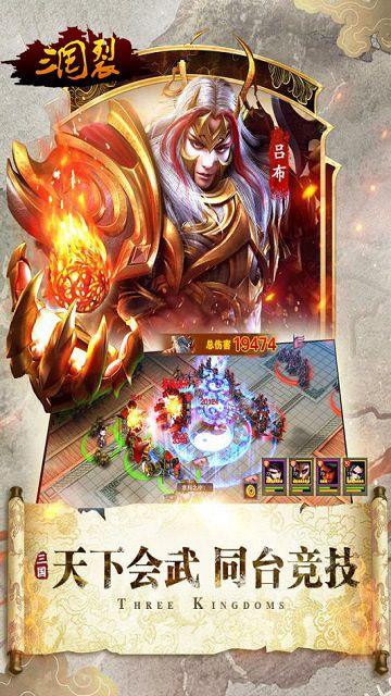 三国裂手游官方版下载apk正式版图片1