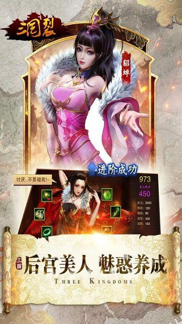 三国裂手游官方版下载apk正式版图片3