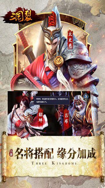 三国裂手游官方版下载apk正式版图片2