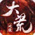 大荒之境手机游戏最新正版下载 v1.0