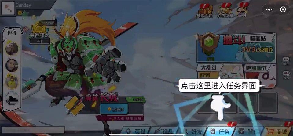 qq厘米秀AU计划小游戏官方网站下载正式版图片4
