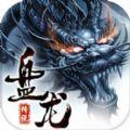 盘龙传说游戏官方网站下载最新正式版 v2.0