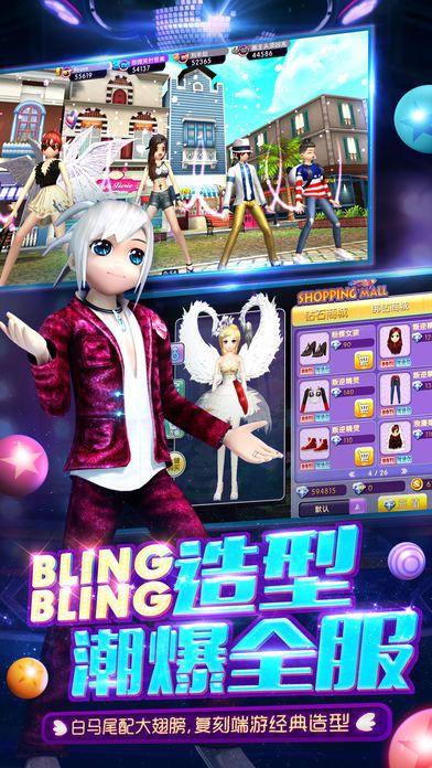 网易劲舞团手游官网版下载最新正式版图片2