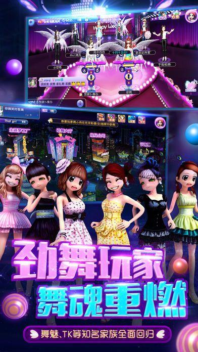 网易劲舞团手游官网版下载最新正式版图片4