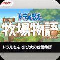 哆啦A梦大雄的牧场物语中文版