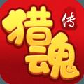 猎魂传游戏官方网站下载正式版 v1.0