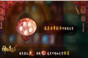 《神都夜行录》元宵节活动:超人气妖灵限定皮肤惊艳亮相[多图]