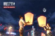 明日之后末日元宵上线:延续传统习俗,点天灯祈愿[多图]