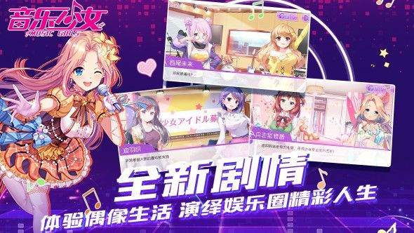 音乐少女手游官网版下载最新版图片3