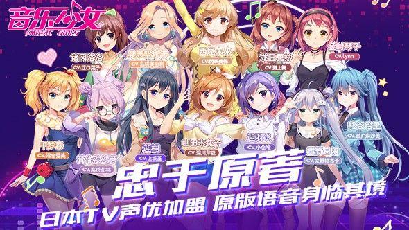 音乐少女手游官网版下载最新版图片4
