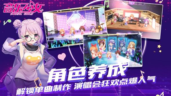 音乐少女手游官网版下载最新版图片1