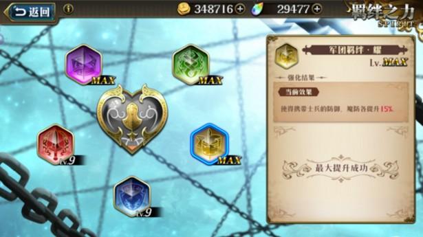 梦幻模拟战手游剑帝附魔攻略:剑帝附魔怎么选择?[多图]