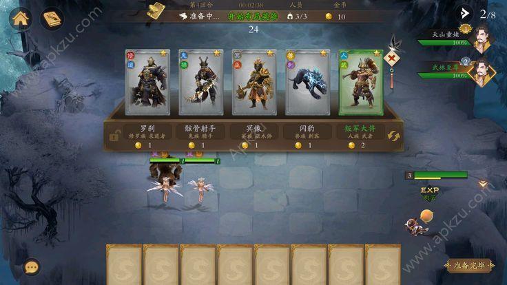 侠客自走棋手机游戏全关卡阵容攻略完整版下载图片3