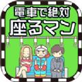 电车抢座大作战中文汉化版全关卡答案苹果版下载 v1.0.3