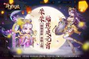 新斗罗大陆元宵节活动上线 广寒仙子陪你过元宵[多图]