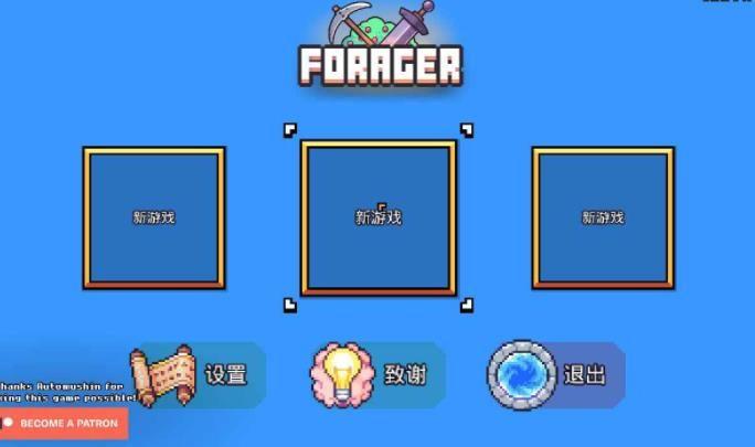 浮岛物语游戏安卓中文手机版(forager)图片1