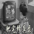 肥宅修真录无限元宝版