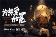 中国金球奖,腾讯FIFA品类用电竞打造年轻人热爱的足球文化[多图]