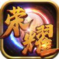荣耀战神单机版手游官网版下载最新版 v2.0