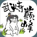 武炼巅峰之帝王传说无限仙晶仙石内购修改版 v1.0