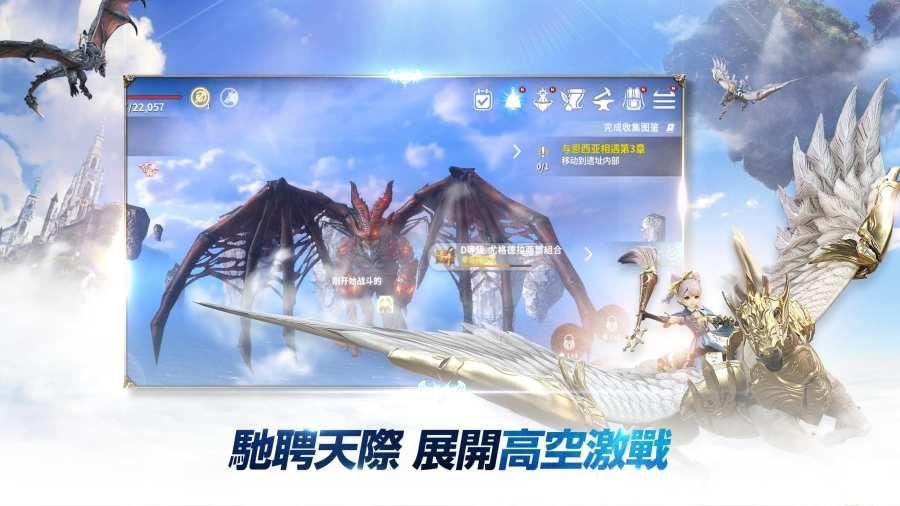 伊卡洛斯M台服官网版下载正式版游戏图片2