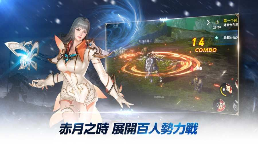 伊卡洛斯M台服官网版下载正式版游戏图片3