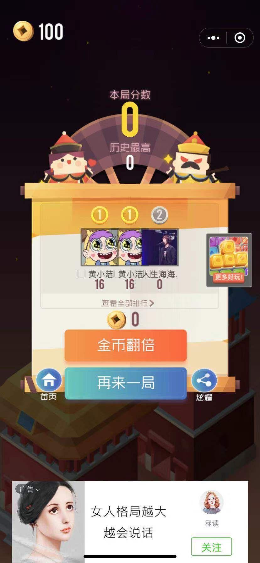 微信皇上冲冲冲小游戏官方网站下载正式版图片2